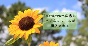Instagram広告にビジネスツールが導入される