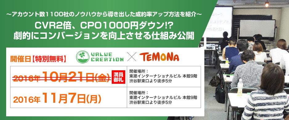 CVR2倍、CPO1000円ダウン!?劇的にコンバージョンを向上させる仕組み公開