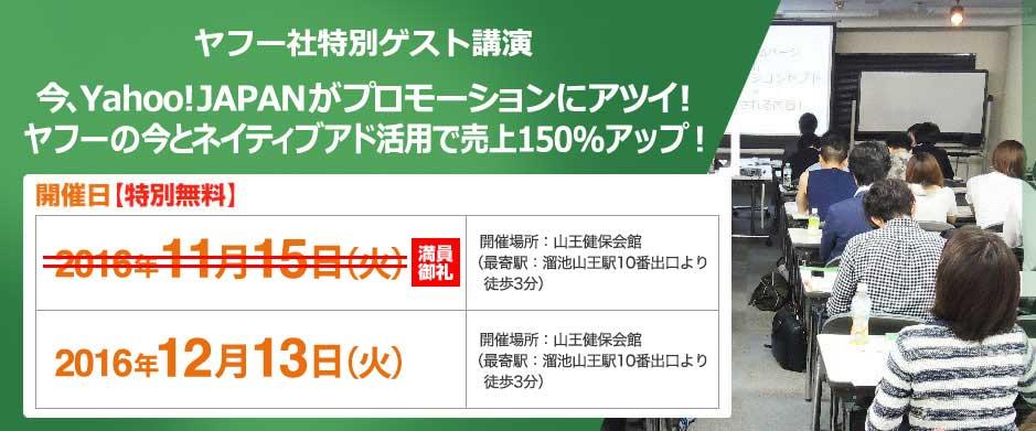 ≪ヤフー社特別ゲスト講演≫<br/>今、Yahoo! JAPAN がプロモーションにアツイ! ヤフーの今とネイティブアド活用で売上150%アップ!