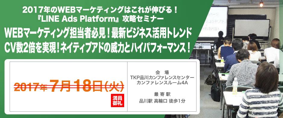 2017年のWEBマーケティングはこれが伸びる!<br/>『LINE Ads Platform』攻略セミナー<br/>WEBマーケティング担当者必見!最新ビジネス活用トレンド<br/>CV数2倍を実現!ネイティブアドの威力とハイパフォーマンス!