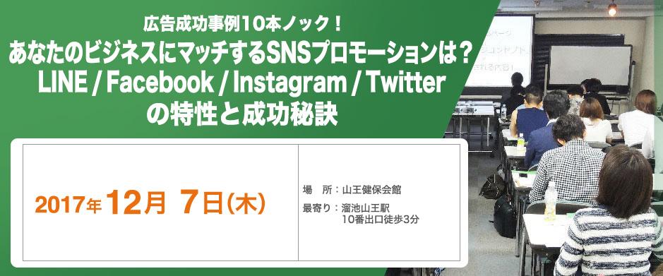 広告成功事例10本ノック!<br/>あなたのビジネスにマッチするSNSプロモーションは?<br/>LINE/Facebook/Instagram/Twitterの特性と成功秘訣