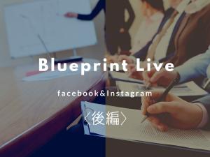 【Facebook】Blueprint LIVE行ってきます!!  ー後編・体験談ー