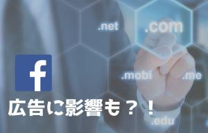 【2021年対応必須!】超簡単にできるFacebookドメイン認証の手順を徹底解説