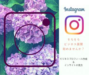 【Instagram】ビジネスプロフィールの作成方法&インサイトの見方