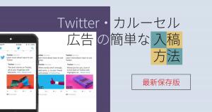【最新保存版】Twitter・カルーセル広告の簡単な入稿方法