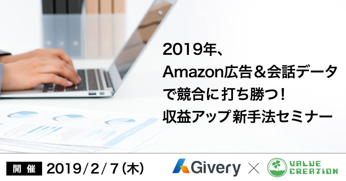 2019年、Amazon広告&会話データで競合に打ち勝つ!<br/>収益アップ新手法セミナー<br/>