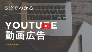 コンバージョンが取れる?!進化したYouTube広告【2019】