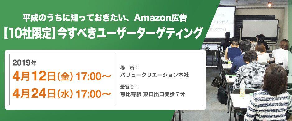 平成のうちに知っておきたい、「Amazon広告」!<br/>【10社限定】今すべきユーザーターゲティング<br/>