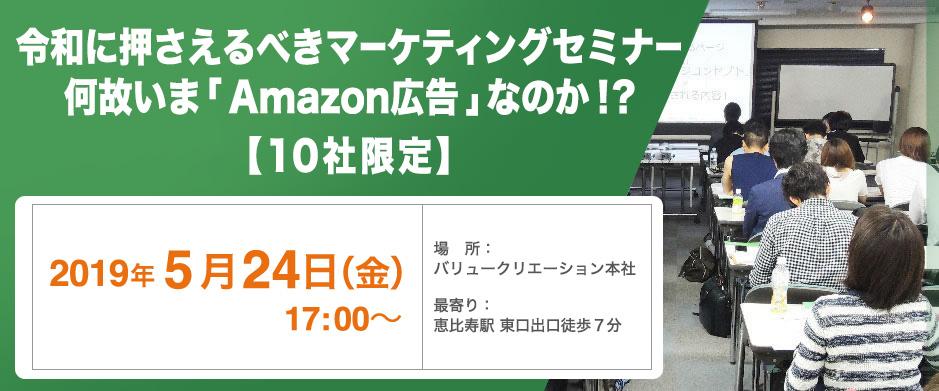令和に押さえるべきマーケティングセミナー<br/>何故いま「Amazon広告」なのか!?【10社限定】<br/>