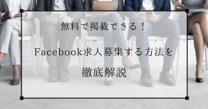 無料で掲載できる!Facebook求人募集する方法を徹底解説