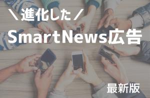 【成功事例あり】2021年押さえておくべき、進化した『スマートニュース広告』を徹底解説!