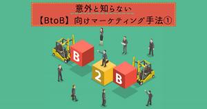 意外と知らない【BtoB】向けマーケティング手法①