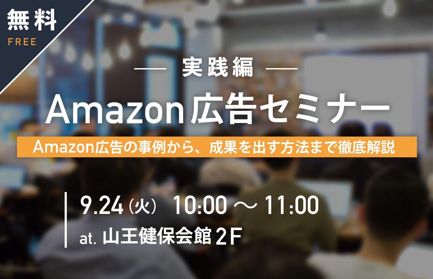 好評につき第2回(実践編)Amazonセミナー<br/>Amazon広告の事例から、<br/>成果を出す方法まで徹底解説<br/>