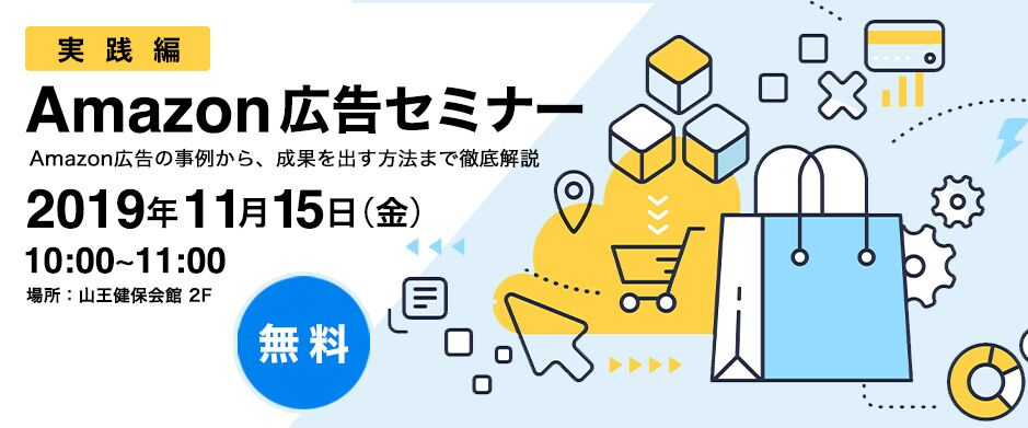 (実践編)Amazonセミナー<br/>Amazon広告の事例から、<br/>成果を出す方法まで徹底解説<br/>