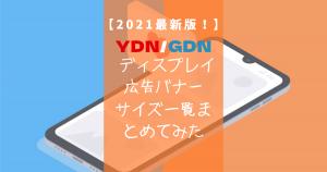 【2021最新版】YDN/GDN ディスプレイ広告バナーサイズ一覧まとめてみた