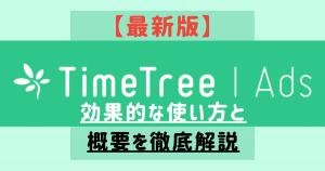 【最新版】TimeTree Ads(タイムツリー広告)の効果的な使い方と概要を徹底解説