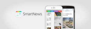 【事例あり】SmartNewsのオーディエンス機能って実際どうなの?
