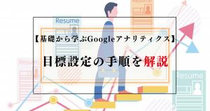 【基礎から学ぶGoogleアナリティクス】目標設定の手順を解説