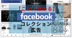 【これで分かる】Facebookのコレクション広告