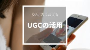 【必見】SNS広告におけるUGCの活用