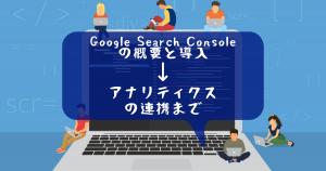 Google Search Consoleの概要と導入、アナリティクスの連携まで