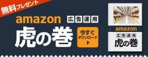 【30分で読める】Amazon広告運用の「虎の巻」をプレゼント中