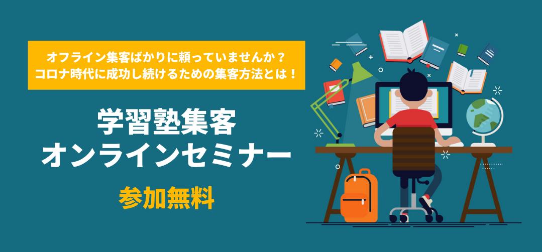 【学習塾集客オンラインセミナー!】<br/>オフライン集客ばかりに頼っていませんか?<br/>コロナ時代に成功し続けるための集客方法とは!