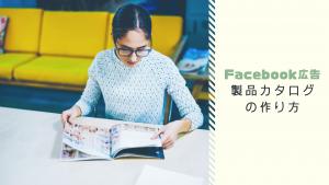 【これから常識になる?!】Facebookカタログの作成方法