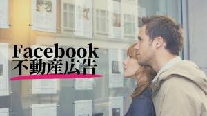 【物件探しもネットが主流!】Facebookカタログの作成方法 ー不動産編ー