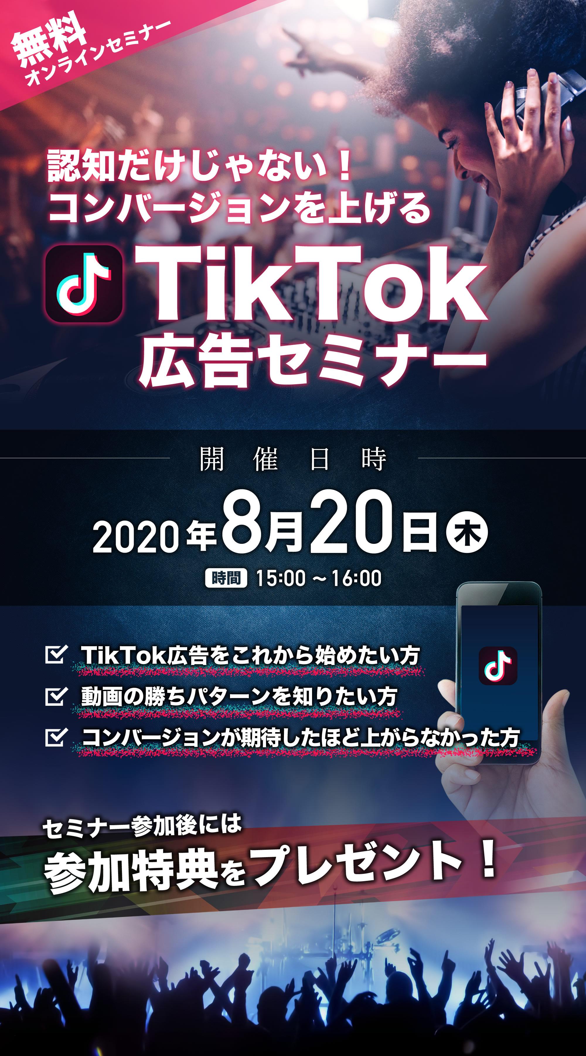 【TikTokオンラインセミナー】<br/>認知だけじゃない!<br/>コンバージョンを上げるTikTokオンライン広告セミナー
