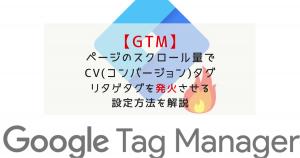 【GTM】ページのスクロール量でCV(コンバージョン)タグ、リタゲタグを発火させる設定方法を解説