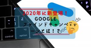 2020年に新登場!Googleファインドキャンペーンとは!?