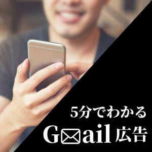 【Gmail広告とは?】成果の出る活用法を5分で解説!