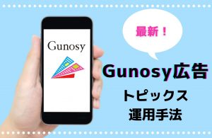 【2021年最新】Gunosy(グノシー)広告の最新情報&運用手法!