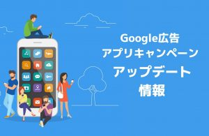 【最新アップデート情報】Googleアプリ広告_CV数の最大化入札&画像要件の変更