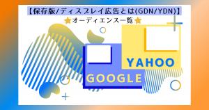 【保存版/ディスプレイ広告とは(GDN/YDN)】オーディエンス一覧