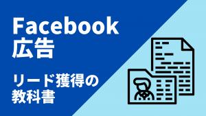 【WEB広告ならまずLP…はもう古い?!】Facebookではじめよう!リード獲得広告