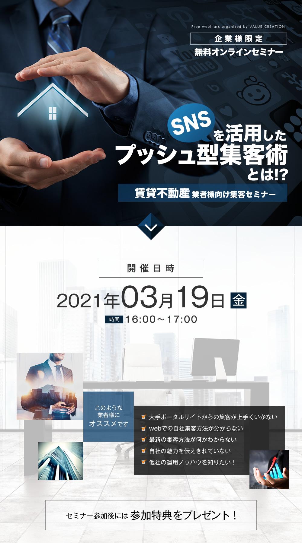 【賃貸不動産向け集客セミナー】SNSを活用したプッシュ型集客術とは!?
