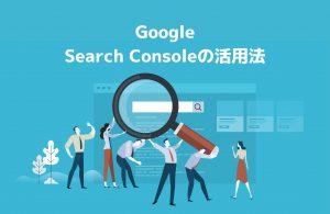 【Google サーチコンソールの活用法】検索広告運用者向け