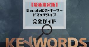 【最新決定版】Google広告・キーワードマッチタイプ完全ガイド