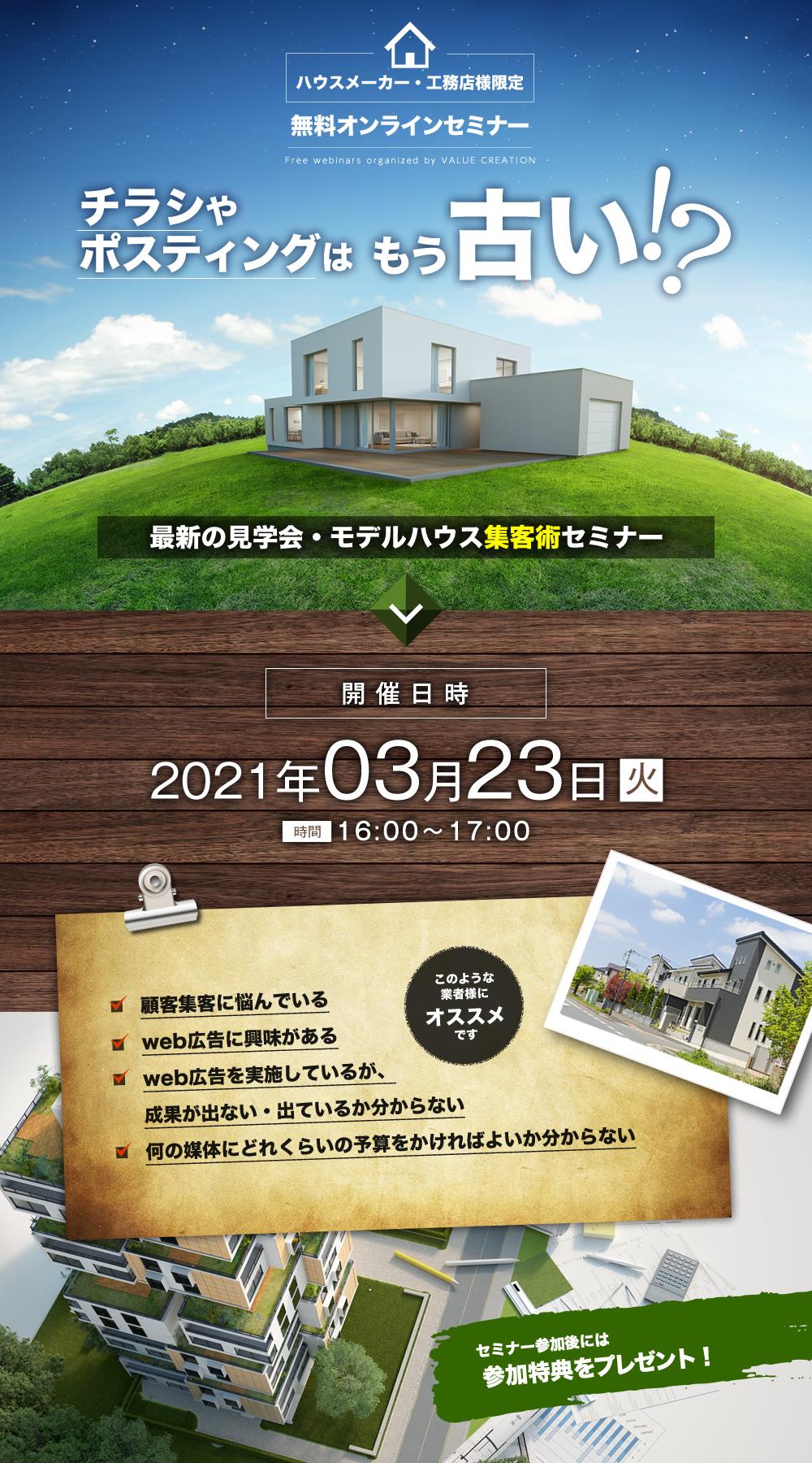 【最新の見学会・モデルハウス集客術】  チラシやポスティングはもう古い!?