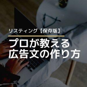 【リスティング広告】初心者必見!CVRが高い広告文のつくり方(保存版)