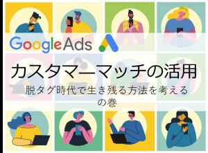 【Google広告】カスタマーマッチの活用 -脱タグ時代で生き残る方法を考えるの巻
