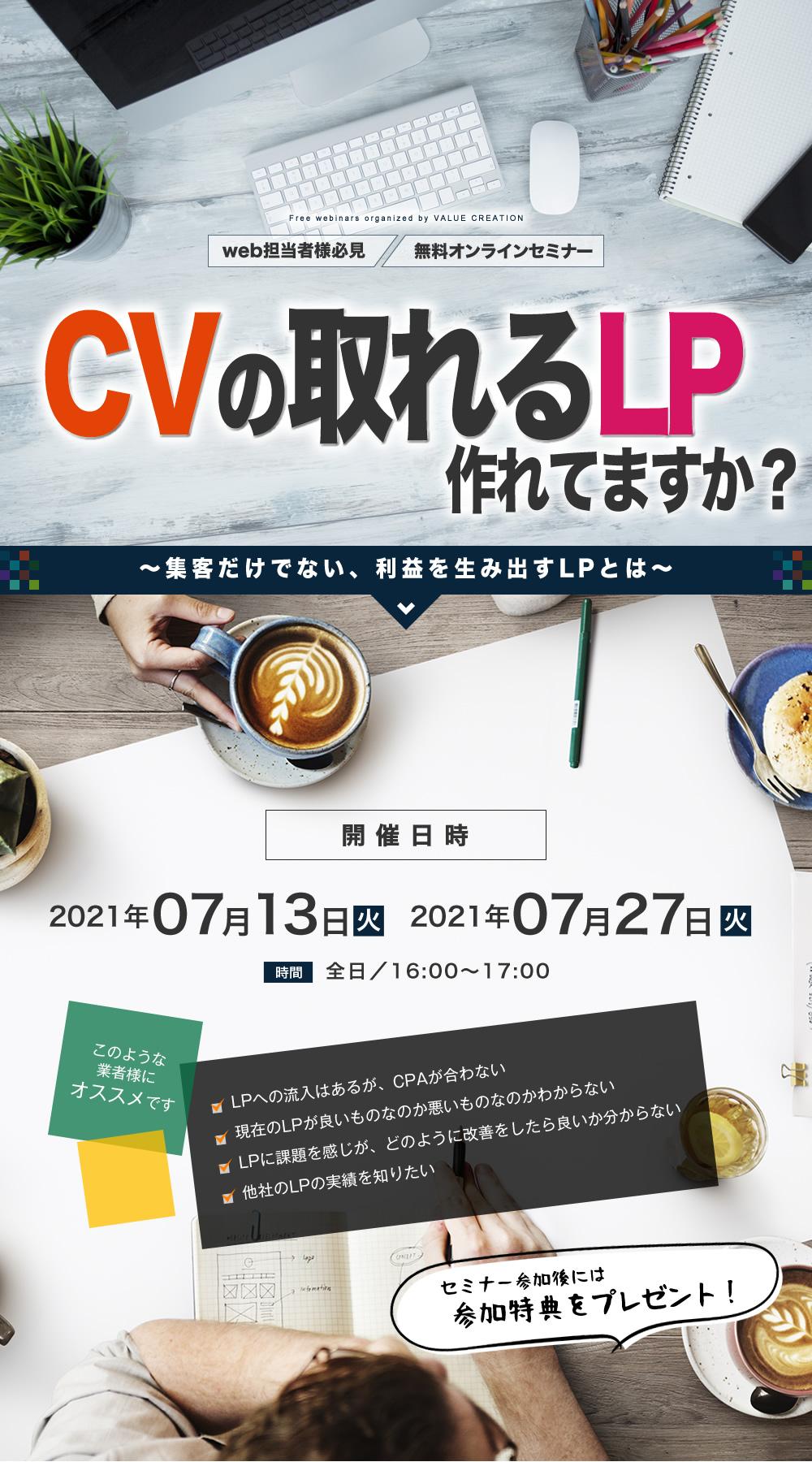 【web担当者様必見 LPOセミナー】<br/>CVの取れるLP作れてますか?<br/>集客だけでない、利益を生み出すLPとは