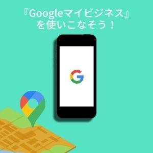【Googleマイビジネス】5分で出来る登録手順を解説!MEOや店舗集客に必須のツール
