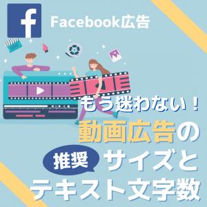 【Facebook広告】もう迷わない!動画広告の推奨サイズとテキスト文字数