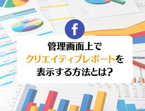 【Facebook広告】管理画面上でクリエイティブレポートを表示する方法【1時間かかる作業が10秒で完結】