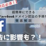 【超簡単】Facebookドメイン認証のやり方<2018年6月下旬までに実施推奨>