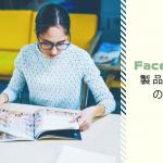 【もう迷わない】Facebookカタログの作成方法
